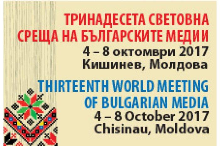 Cea de-a XIII-a întrunire mondială a mass-mediei bulgare se va desfășura la Chișinău