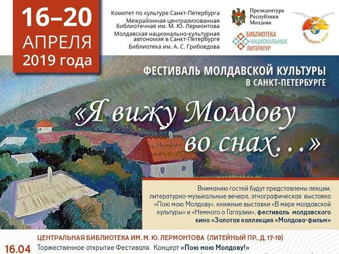 La Sankt-Petersburg a început Festivalul Culturii Moldovenești