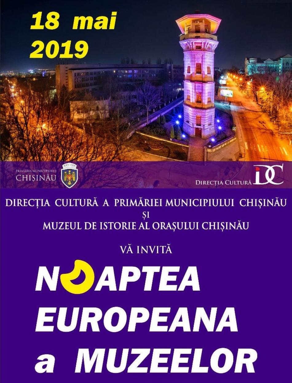 Noaptea Europeană a Muzeelor – la Turnul de Apă din Chișinău. Intrarea va fi gratuită