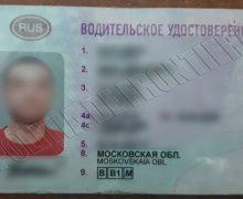 A prezentat un permis de conducere, ce ar fi fost eliberat de către autoritățile competente ale Federației Ruse, cu indici rezonabili de falsificare