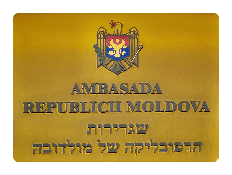 Au fost modificate criteriile de intrare în Statul Israel